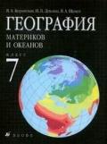 География материков и океанов. 7 кл.: Учебник /+5364/