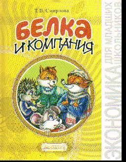 Белка и компания: Экономика для детей в сказках, играх и задачках /+666870/