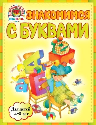 Знакомимся с буквами: Для детей 4-5 лет