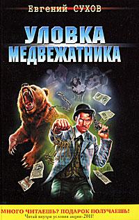 Уловка медвежатника: Роман