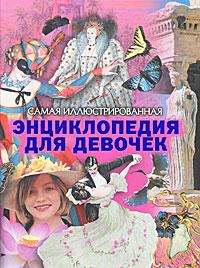 АКЦИЯ Самая иллюстрированная энциклопедия для девочек