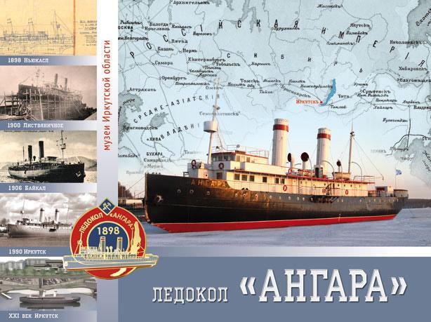 "Набор открыток Ледокол ""Ангара"" (21 шт.)"