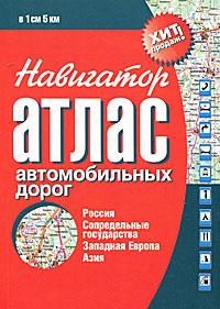 Атлас автомобильных дорог. Россия, сопредельные государства, Западная Европ