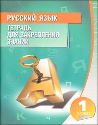 Русский язык. 1 класс: Тетрадь для закрепления знаний