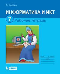 Информатика и ИКТ. 7 кл.: Рабочая тетрадь