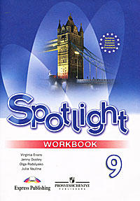 Английский в фокусе. 9 кл.: Рабочая тетрадь /+626041/
