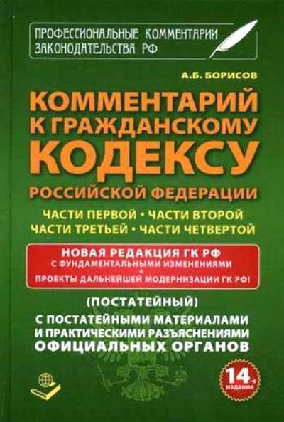 Комментарий к Гражданскому кодексу Российской Федерации. Части 1,2,3,4