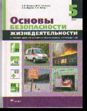 ОБЖ. 5 кл.: Учебник /+717510/