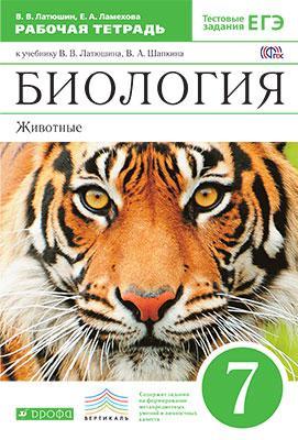 Биология. 7 кл.: Животные: Учебник ФГОС /+793295/