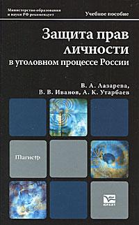 Защита прав личности в уголовном процессе России: Учеб. пособие для магистр