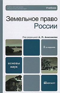 Земельное право России: Учеб. пособие для прикладного бакалавриата