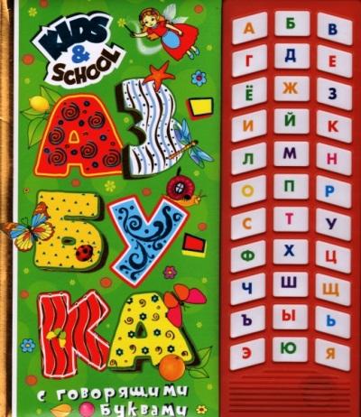 Азбука с говорящими буквами