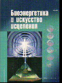 Биоэнергетика и искусство исцеления: Кн. 2. Исцел.феномены и эффекты ...