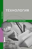 Технология. 1 кл.: Методическое пособие ФГОС