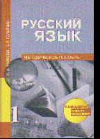 Русский язык. 1 класс: Методическое пособие (ФГОС) /+627692/