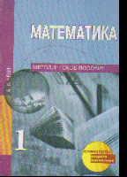 Математика. 1 класс: Методическое пособие (ФГОС) /+627690/