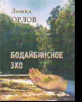 Бодайбинское эхо: Роман