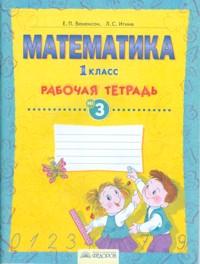 Математика. 1 класс: Раб. тетрадь № 3