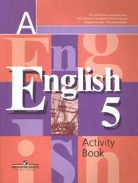 Английский язык (English). 5 класс: Раб.тетрадь(Activity Book):1 год обучения