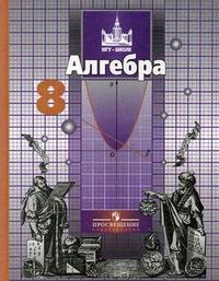 Алгебра. 8 класс: Учебник /+708067/