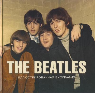 The Beatles: Иллюстрированная биография