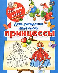 Раскраска День рождения маленькой принцессы