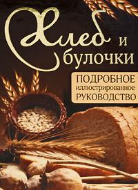 АКЦИЯ Хлеб и булочки. Подробное иллюстрированное руководство