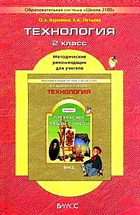 Технология. 2 кл.: Прекрасное рядом с тобой: Метод. реком. для учителя ФГОС