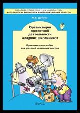 Организация проектной деятельности младших школьников: Практ.пос. для учит