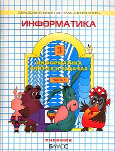 Информатика в играх и задачах. 3 кл.: Учебник: В 2-х ч. (ФГОС)