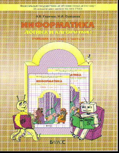 Информатика. 4 класс: Учебник (Логика и алгоритмы) (ФГОС) часть 3