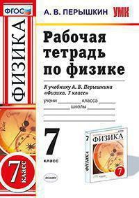 Русский язык. 5 кл.: Учебник: В 2-х ч.