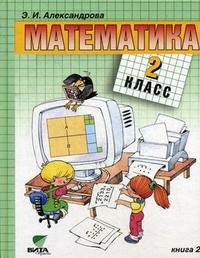Математика. 2 класс: Учебник. В 2 ч.: Ч. 2 /+613420/