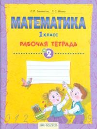 Математика. 1 класс: Раб. тетрадь № 2