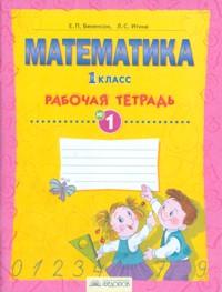 Математика. 1 кл.: Раб. тетрадь № 1