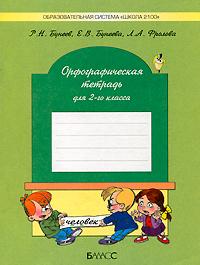 """Русский язык. 2 кл.: Орфографическая тетрадь к учеб. """"Русский язык"""""""