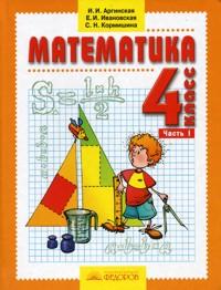 Математика. 4 кл.: Учебник: В 2 ч. Ч. 1 /+608912/