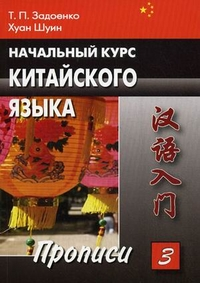 Начальный курс китайского языка. Ч. 3: Прописи