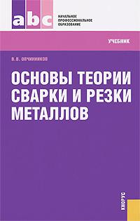 Основы теории сварки и резки металлов: Учебник