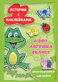 А вот лягушка скачет: Многоразовые наклейки