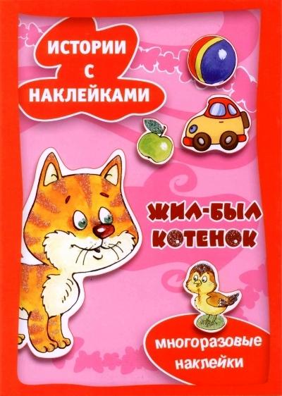 Жил-был котенок: Многоразовые наклейки
