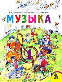Музыка. 1 класс: Учебник