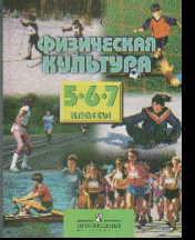 Физическая культура. 5-7 кл.: Учебник /+618666/