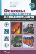 ОБЖ. 9 кл.: Учебник