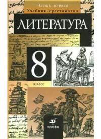 Литература. 8 кл.: Учебник-хрестоматия: В 2-х ч.: Ч. 1 /+667641/