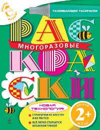 Раскраски Многоразовые раскраски: Для детей от 2 лет