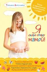 АКЦИЯ Я скоро стану мамой! Книга о гармоничной беременности и родах