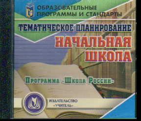 """CD Тематическое планирование. Начальная школа: Программа """"Школа России"""""""