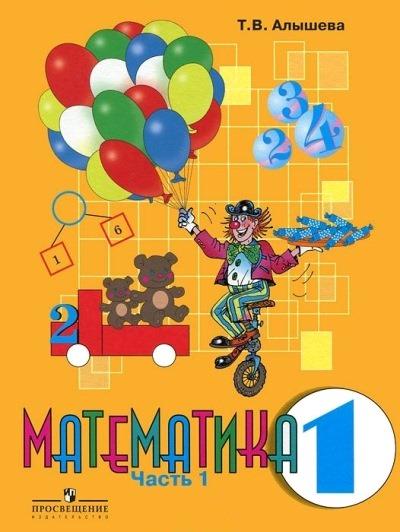 Математика. 1 кл.: Учебник для спец. (кор.) учрежд. VIII в.: Ч.1/+737267/