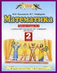 Математика. 2 класс: Рабочая тетрадь № 2 к уч. Башмакова (ФГОС) /+796856/